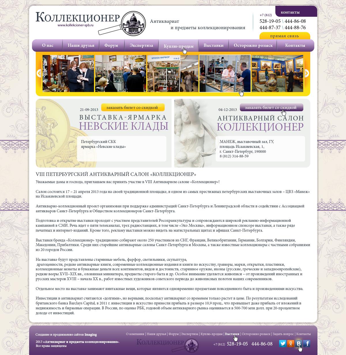 Сайт колликционер ру редкие рублевые монеты россии