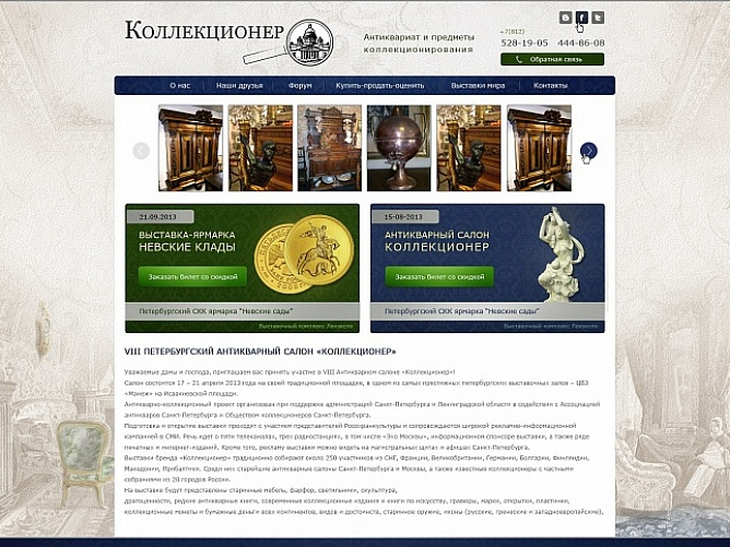 Сайт колликционер ру скупка янтарь москва